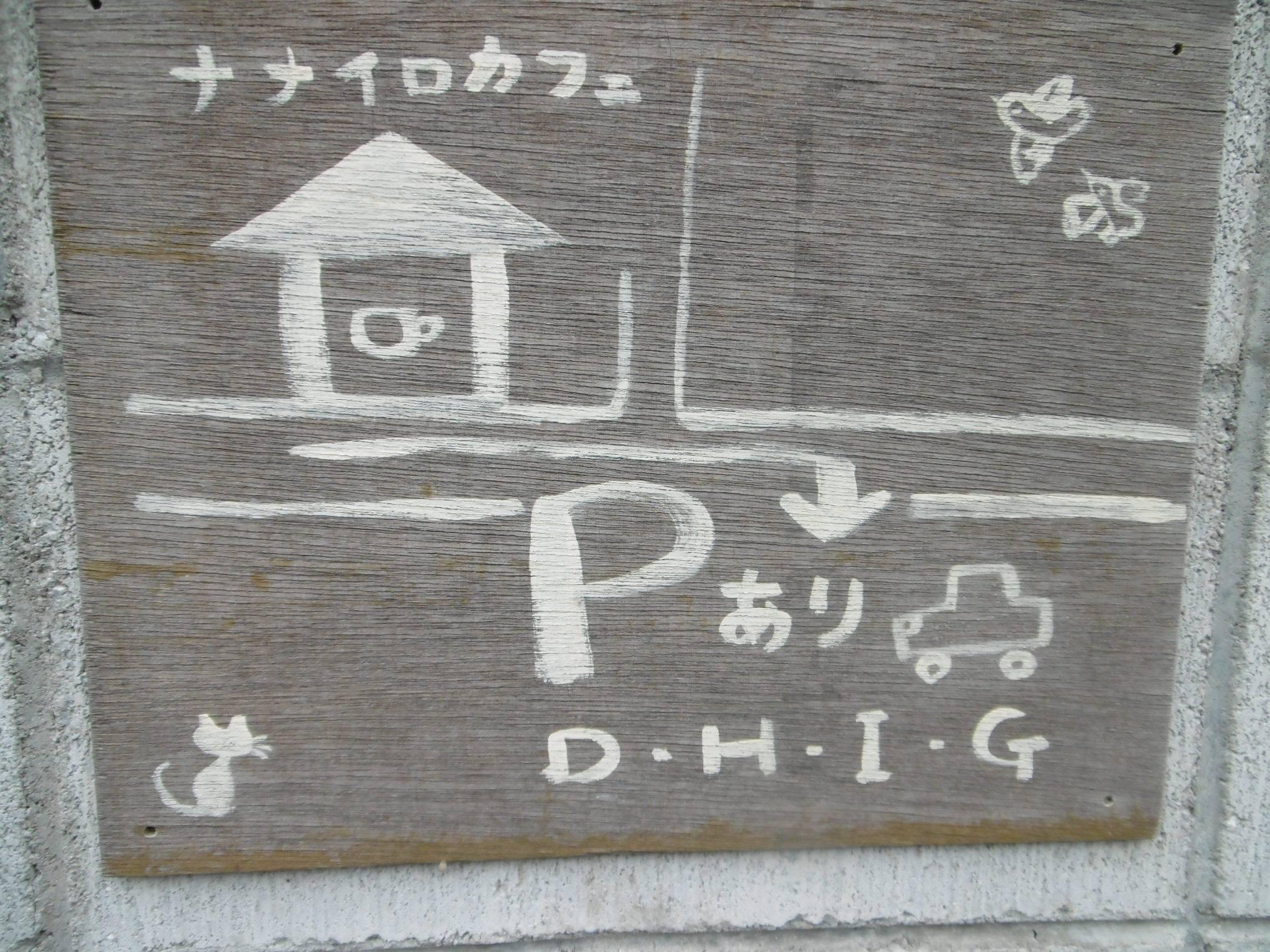 ナナイロカフェの駐車場地図