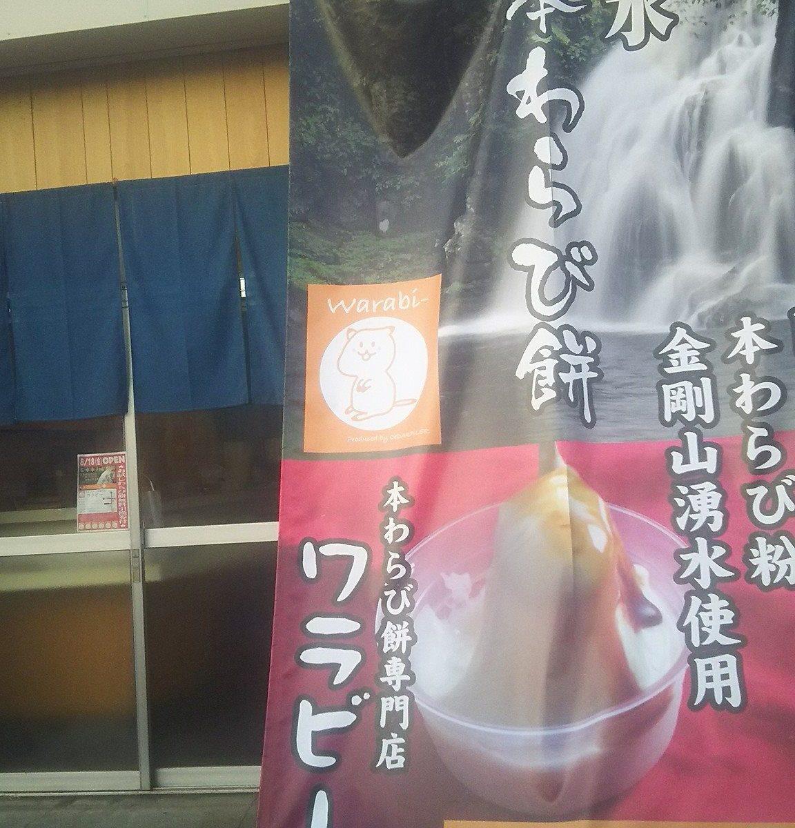 名水 本わらび餅専門店 和らび凜