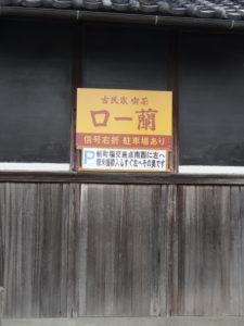 古民家カフェ ロー蘭の駐車場