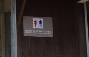 南海電鉄天見駅のトイレが利用可能です