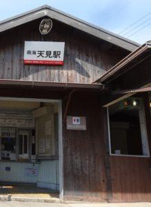 南海電鉄天海駅