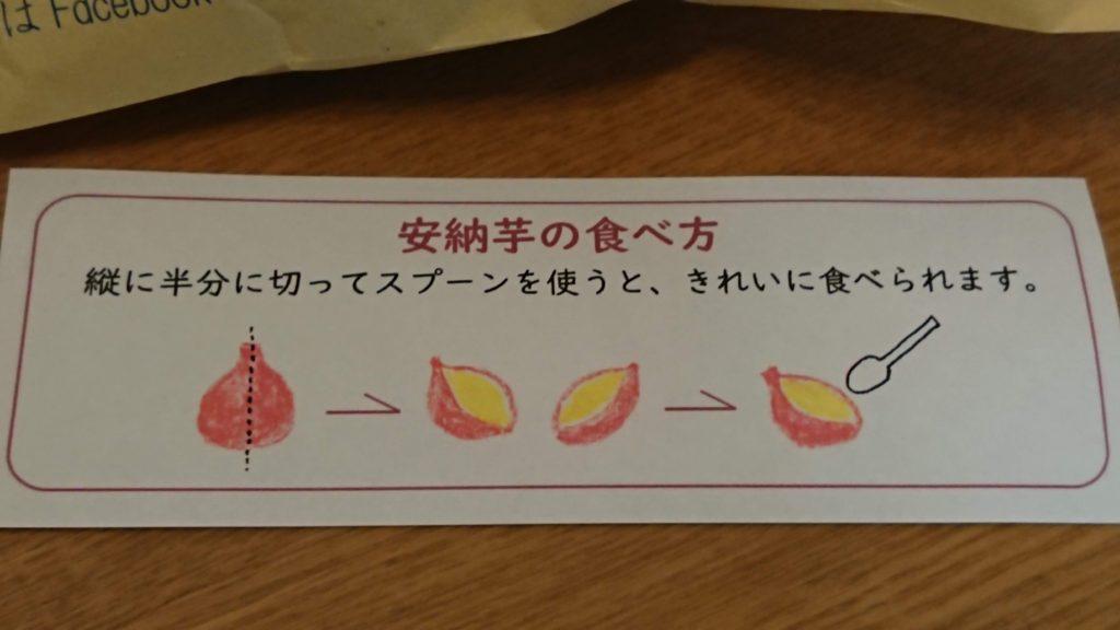 安納芋の食べ方