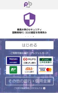 PayB初期画面