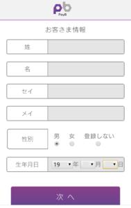 PayB基本情報入力画面