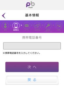 PayB携帯番号登録画面