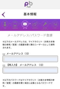 PayBメール・パスワード設定画面