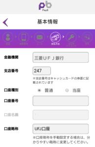 PayB口座情報の登録画面