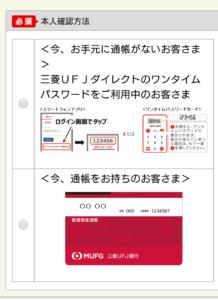 PayB 銀行の本人確認方法確認画面