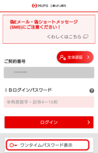 PayB 銀行の本人確認 ワンタイムパスワード画面