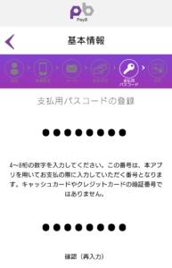 PayB支払い金額上限設定画面