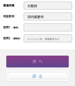 PayB住所の登録