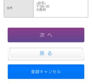 PayB登録内容確認画面