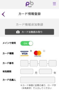 PayB クレジットカードの登録