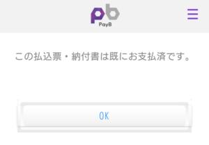 PayB既に支払済の警告
