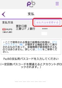 PayB(クレジットカード)では税金は払えませんでした
