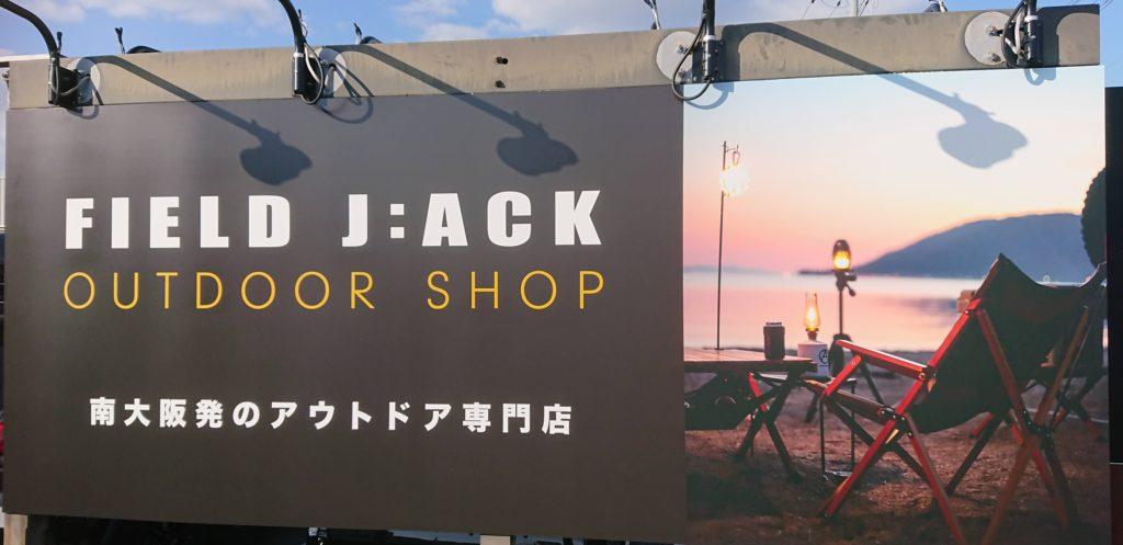 FIELD JACK