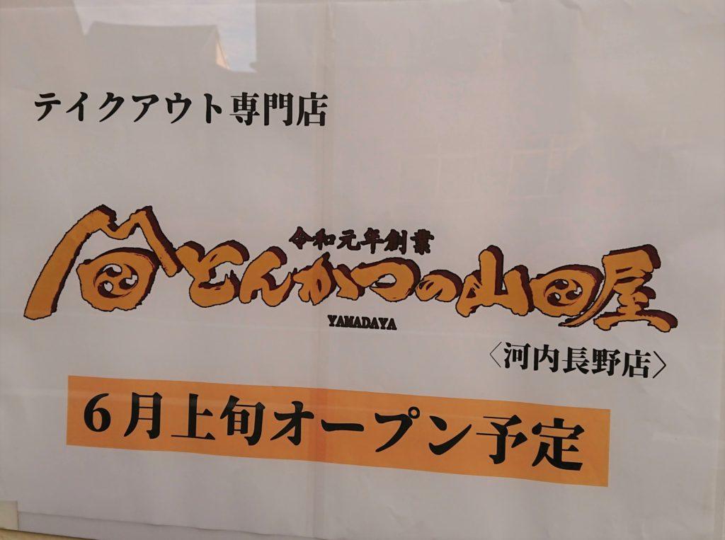 とんかつの山田屋 河内長野店 オープン