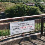 くろまろの郷前の河原が立ち入り禁止に⇒利用可能になりました!(令和3年10月3日現在)